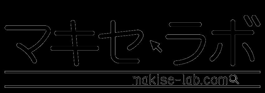 マキセ-ラボ | ガジェット兼ゲーミング研究所